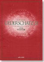 リーダ―シャッツ21 クリスマス篇(女声)