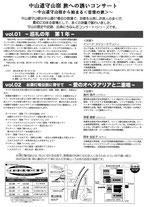 旅への誘いコンサート 1月13日 岡本佐紀子