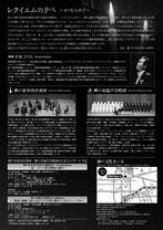 武久竜也 1月17日 レクイエムの夕べ