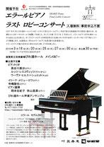 ピアノ連弾            岡本佐紀子 秋山里菜