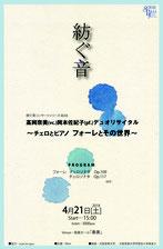 高岡奈美(チェロ)       岡本佐紀子(ピアノ)