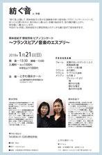 岡本佐紀子 野田芳江 ピアノ ピアニスト コンサート 山口県 宇部 コレペティトゥア