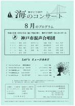 武久竜也 8月5日