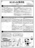 岡本佐紀子 コレペティトゥア ピアノ ルシオール音楽塾