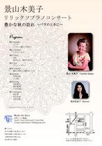 大津市 山科区 ピアニスト 岡本佐紀子 景山木美子 ガーベラ