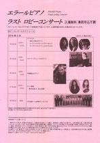 2019.3.27 エラール ラストロビーコンサート
