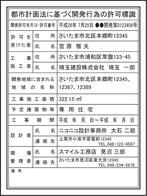 都市計画に基づく開発行為の許可標識