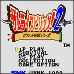 Samurai Shodown Pocket R-2
