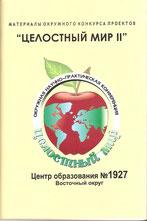 Целостный мир 2008 г.