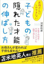 これが噂の河原先生3冊目の著書。あの苫米地英人博士の推薦つき!