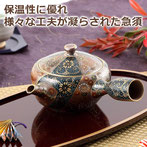 九谷焼×萬古焼『急須』大 青粒+金花詰『裏絵』