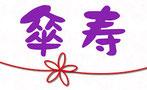 九谷焼『傘寿お祝い人気製品』