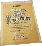 Русская рапсодия памяти Франца Листа, Никшак, ноты для фортепиано