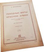 Походный марш Красной армии, Василенко, старинные ноты