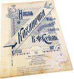 Новая Коханочка, малороссийский танец, Кейль, старинные ноты