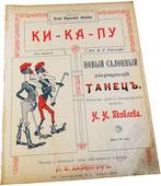 Кекуок Ки-Ка-Пу, американский танец, ноты для фортепиано