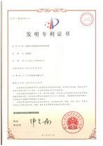 特許証(中国)