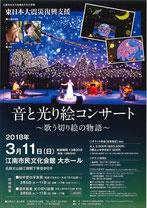 音と光絵コンサート