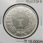 明治39年 円銀  ¥10,000-