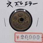 10銭穴ずれエラー   ¥20,000-