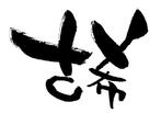 九谷焼『古希お祝い』人気製品
