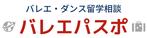 バレエ・ダンス留学相談・エージェント / バレエパスポ / Ballet Study Abroad Japan
