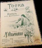 Тоска, вальс, М. Обычайко, ноты для фортепиано