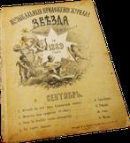 Звезда Малороссии, кадриль-попурри, Штейнберг, ноты