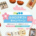 3月限定 Jimdoカタログギフトキャンペーン!