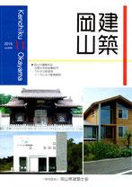 会報誌 建築岡山