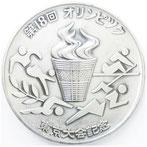 純銀 オリンピック東京大会記念メダル 警視庁