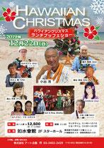 2019.12.22  クリスマスショー