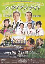 2018.6.13 博品館コンサート