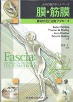 「人体の張力ネットワーク 膜・筋膜」