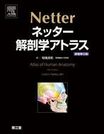 ネッター解剖学アトラス 原書第5版