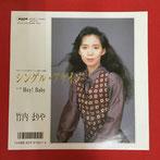 竹内まりや/シングル・アゲイン/シングル、MOON-779 買取リスト