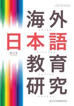 『海外日本語教育研究』第6号