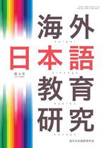 『海外日本語教育研究』第4号