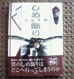 上阪卓郎の小説『しめ飾り』