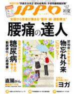 松本恒平,ボディーケア松本,掲載雑誌