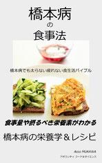 橋本病の食事法