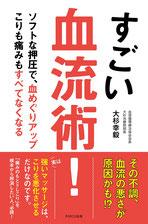すごい血流術(大杉幸毅著・パルコ出版)2017.8