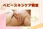 赤ちゃんUVケア、おちんちんケア、赤ちゃん保湿、マタニティ保湿、妊娠線