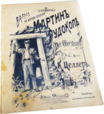 Мартин-рудокоп, вальс на темы оперетты, Целлер, ноты