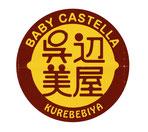 ベビーカステラ 呉辺美屋