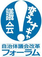 自治体議会改革    フォーラム