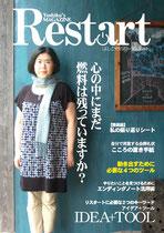 """よしこマガジン""""Restart"""""""