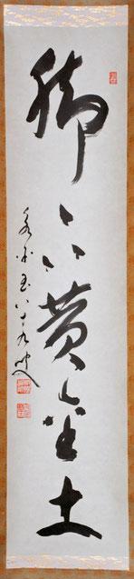 脚下黄金土-永平玉八十九叟(東川寺所蔵)