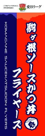 駒ヶ根ソースかつ丼フライヤーズのぼり旗