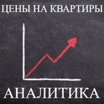 Цены на квартиры в Пригородном. Аналитика.
